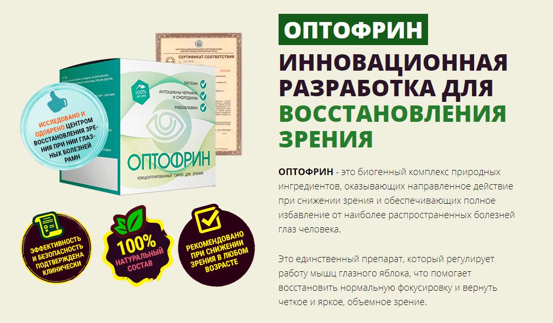 оптофрин показания