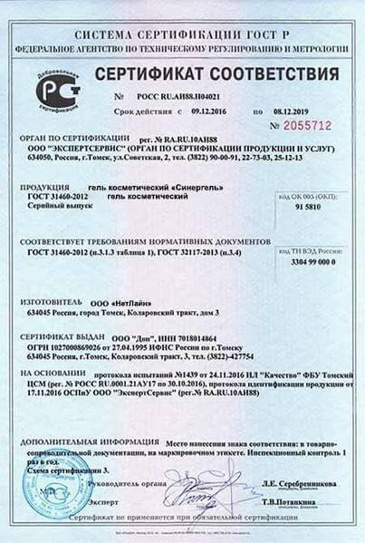 синергель сертификат