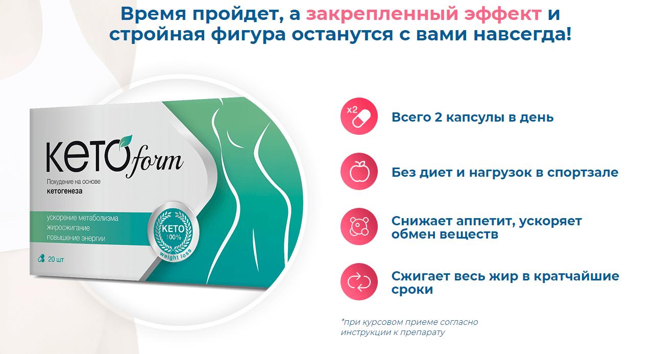кетоформа для похудения
