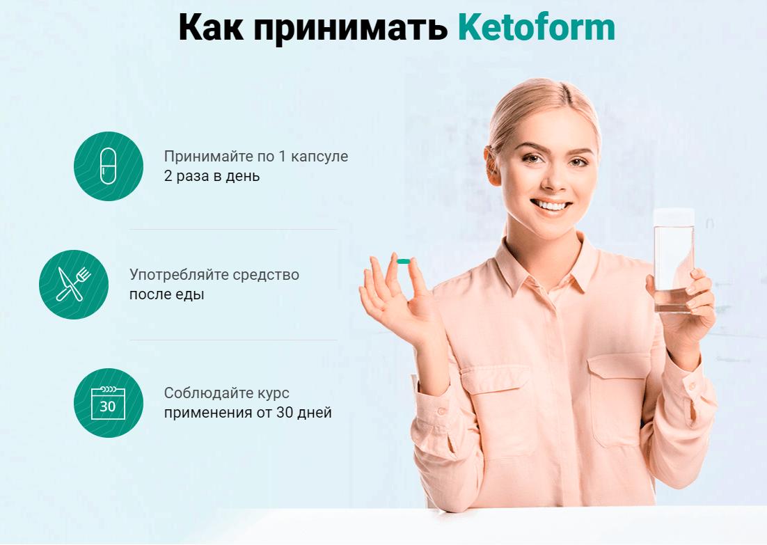 как принимать кетоформ