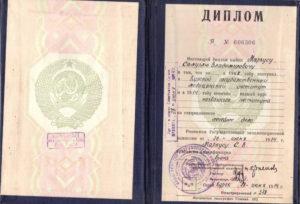 диплом маркуса об окончании кгми
