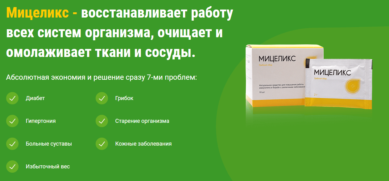 мицеликс лечить 7 болезней